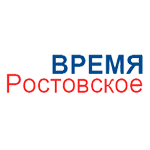 Ростовское время
