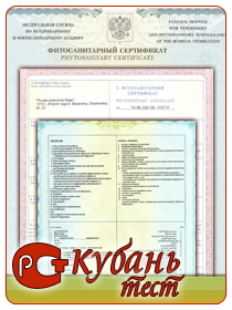 Фитосанитарный сертификат от КубаньСертификация