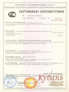сертификат на светильник
