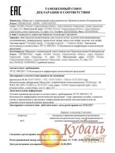 Декларация на косметику