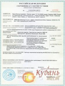 Сертификат на Евро 5