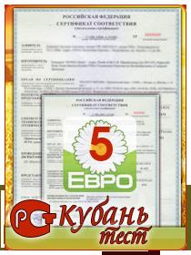Сертификация евро 5