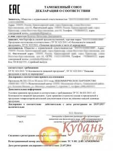Сертификат на картофель
