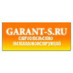 "ООО ""ГАРАНТ-С"""