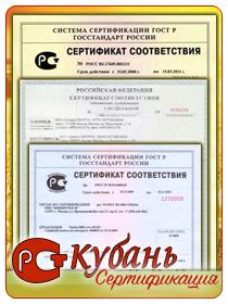 Российский сертификат