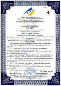 Аттестат аккредитации добровольной системы сертификации